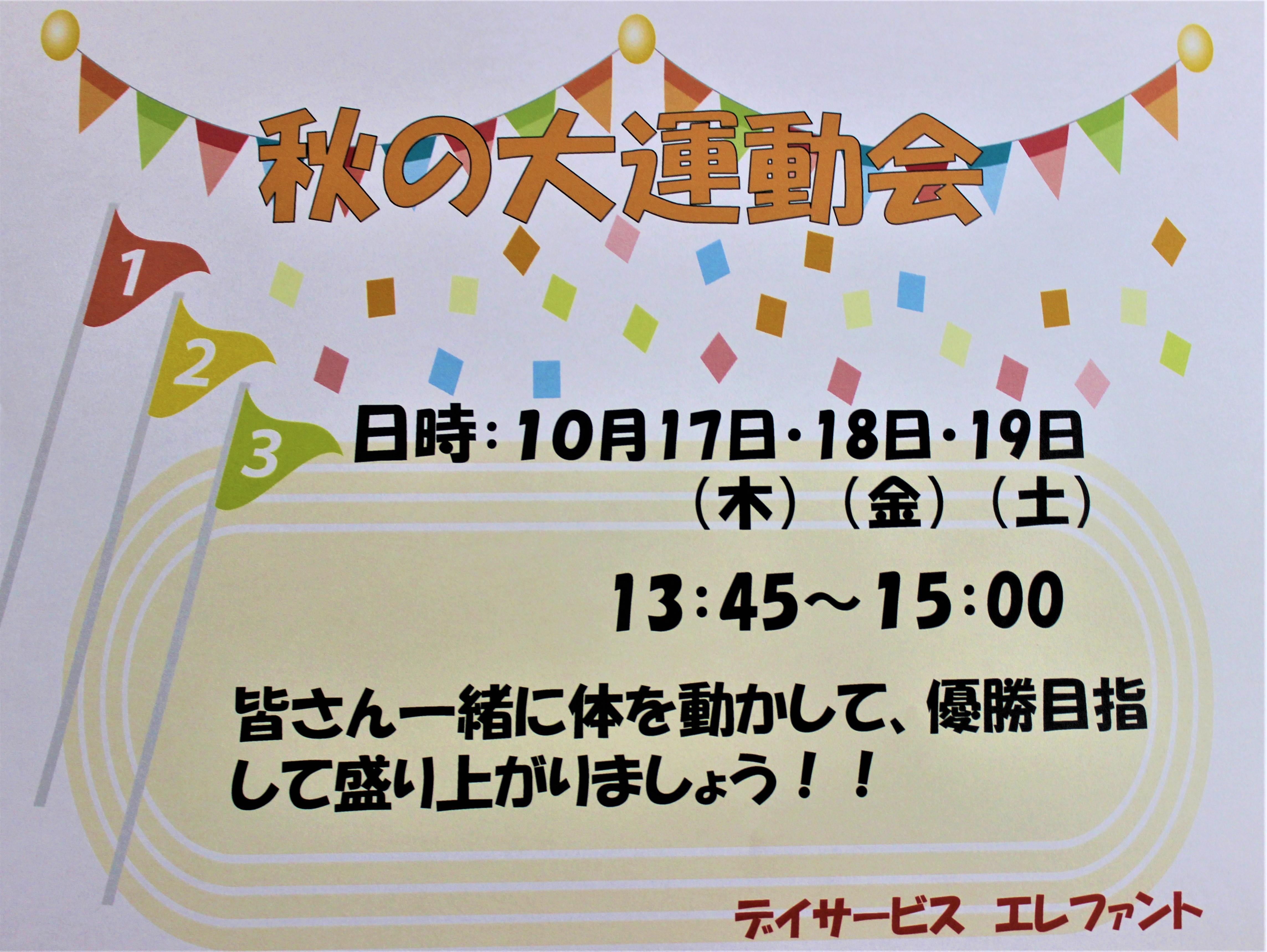 今月のイベント ♡